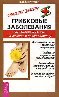 Грибковые заболевания. Современный взгляд на лечение и профилактику, В. Н. Стручкова