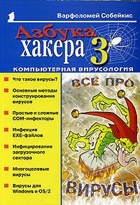 Азбука хакера 3. Компьютерная вирусология, Варфоломей Собейкис