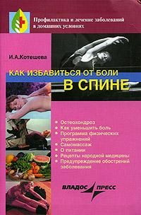 Как избавиться от боли в спине, И. А. Котешева