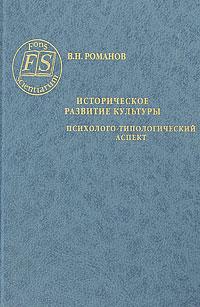 Историческое развитие культуры. Психолого-типологический аспект, В. Н. Романов