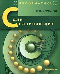 Информатика. C для начинающих, Н. Н. Мартынов