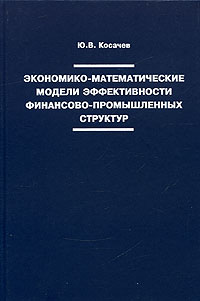 Экономико-математические модели эффективности финансово- промышленных структур, Ю. В. Косачев