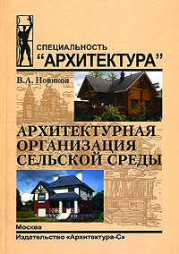 Архитектурная организация сельской среды, В. А. Новиков