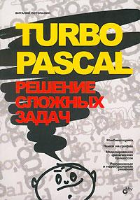 Turbo Pascal. Решение сложных задач, В. В. Потопахин