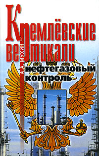 Кремлевские вертикали. Нефтегазовый контроль, А. А. Мухин