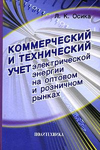 Коммерческий и технический учет электрической энергии на оптовом и розничном рынках, Л. К. Осика