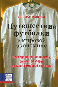 Путешествие футболки в мировой экономике, Пьетра Риволи