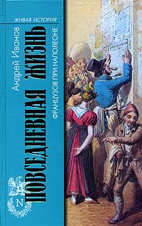 Повседневная жизнь французов при Наполеоне, Андрей Иванов