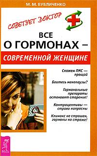 Все о гормонах - современной женщине, М. М. Бубличенко
