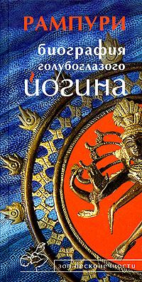 Биография голубоглазого йогина, Рампури