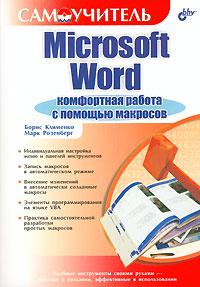 Microsoft Word . Комфортная работа с помощью макросов, Борис Клименко, Марк Розенберг