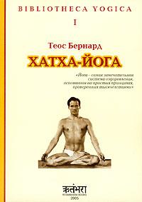Хатха-йога, Теос Бернард