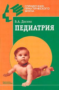 Педиатрия, В. А. Доскин