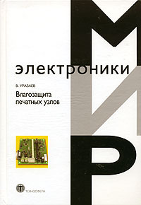 Влагозащита печатных узлов, В. Уразаев
