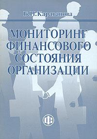 Мониторинг финансового состояния организации, Б. П. Караванова