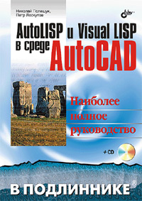 AutoLISP и Visual LISP в среде AutoCAD (+ CD-ROM), Николай Полещук, Петр Лоскутов