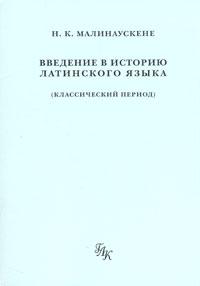 Введение в историю латинского языка (классический период), Н. К. Малинаускене
