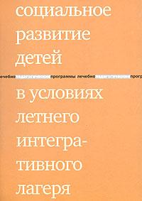 Социальное развитие детей в условиях летнего интегративного лагеря, Т. М. Ратынская