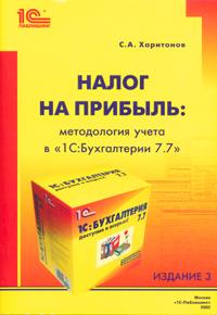 Налог на прибыль: методология учета в 1С:Бухгалтерии 7.7, С. А. Харитонов