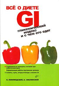 Все о диете GI. Гликемический индекс и с чем его едят, В. Лифляндский, Б. Смолянский