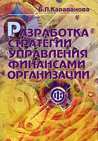 Разработка стратегии управления финансами организации, Б. П. Караванова