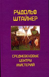 Средневековые центры мистерий, Рудольф Штайнер