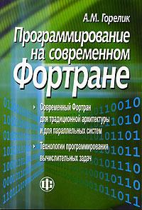 Программирование на современном Фортране, А. М. Горелик