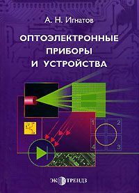 Оптоэлектронные приборы и устройства, А. Н. Игнатов