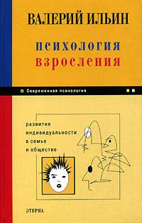Психология взросления. Развитие индивидуальности в семье и обществе, Валерий Ильин