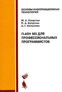 Flash MX для профессиональных программистов, М. А. Капустин, П. А. Капустин, А. Г. Копылова