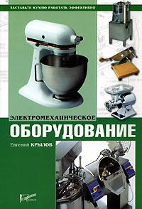 Электромеханическое оборудование, Евгений Крылов