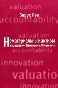 Нематериальные активы. Управление, измерение, отчетность, Лев Барух