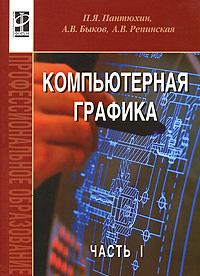 Компьютерная графика. В 2 частях. Часть 1 (+ CD-ROM), П. Я. Пантюхин, А. В. Быков, А. В. Репинская
