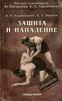 Защита и нападение, В. Н. Короновский, М. А. Яковлев