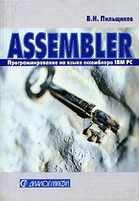 Assembler. Программирование на языке ассемблера IBM PC, В. Н. Пильщиков