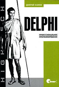 Delphi. Профессиональное программирование, Дмитрий Осипов