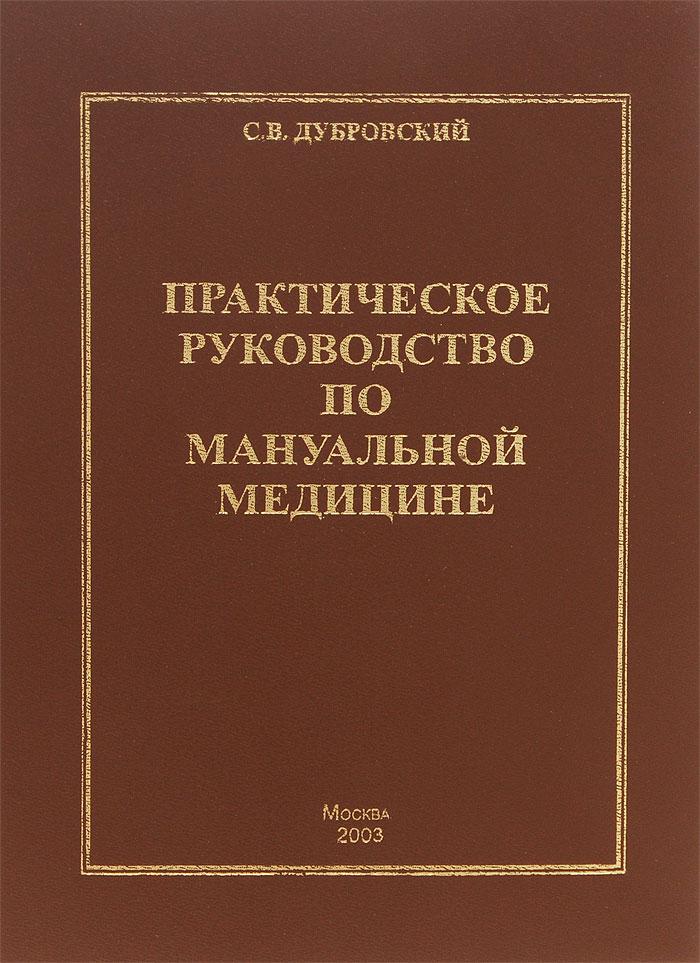 Практическое руководство по мануальной медицине, С. В. Дубровский