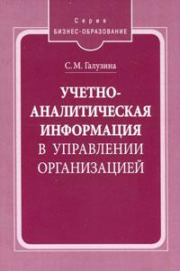 Учетно-аналитическая информация в управлении организацией, С. М. Галузина