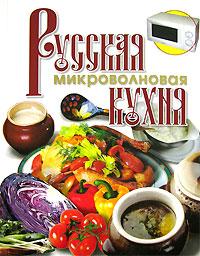 Русская микроволновая кухня, В. И. Рыженко