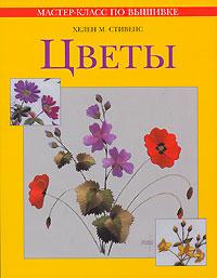 Цветы, Хелен М. Стивенс