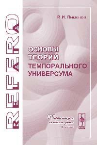 Основы теории темпорального универсума, Р. И. Пименов