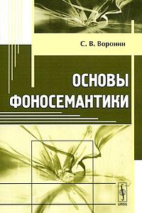 Основы фоносемантики, С. В. Воронин