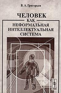 Человек как неформальная интеллектуальная система, В. А. Григорьев