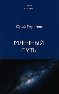 Млечный Путь, Юрий Ефремов