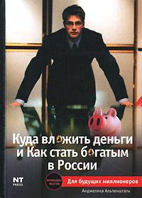 Куда вложить деньги и как стать богатым в России, Анджелика Альпеншталь