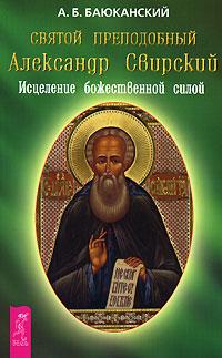 Святой преподобный Александр Свирский. Исцеление божественной силой, А. Б. Баюканский