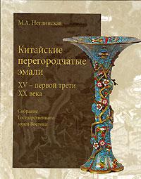 Китайские перегородчатые эмали 15 - первой трети 20 века, М. А. Неглинская