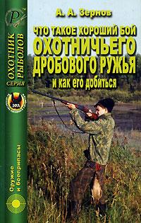 Что такое хороший бой охотничьего дробового ружья и как его добиться, А. А. Зернов