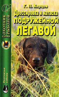 Дрессировка и натаска подружейной легавой, Г. П. Карцов
