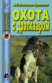 Охота с дратхааром, А. С. Лопатин-Бремзен